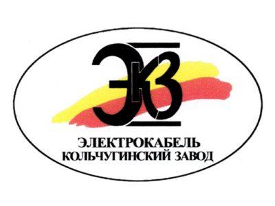 Кольчугинский завод_Электрокабель