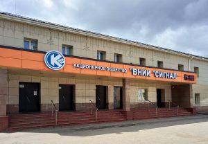 Здание «ВНИИ «Сигнал»