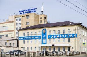 КБ «Арматура»_филиал Центра Хруничева в Коврове