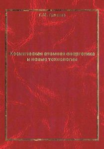 Обложка книги Г.М. Грязнова «Космическая атомная энергетика и новые технологии (записки директора)»