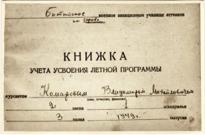 Фотокопия титульного листа книжки учета усвоения летной программы Комарова В.