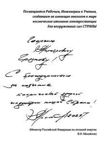 Титульный лист книги Г.М. Грязнова «Космическая атомная энергетика и новые технологии (записки директора)